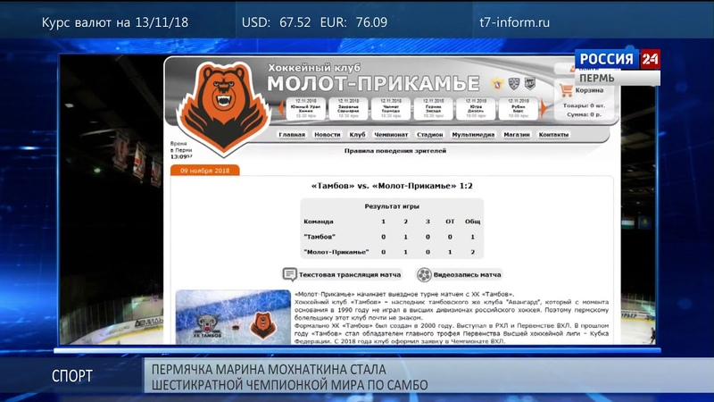 «Молот-Прикамье» начал с победы очередную выездную серию