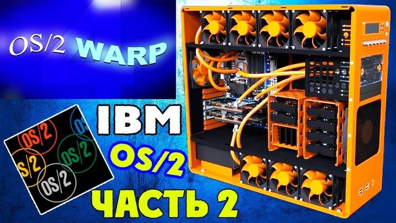 Установка OS 2 WARP 4 на современный компьютер Часть 2