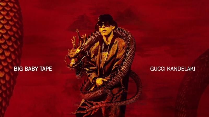 Big Baby Tape - Gucci Kandelaki