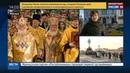 Новости на Россия 24 • Патриарх в свой юбилей поблагодарил родителей, учителей и гостей