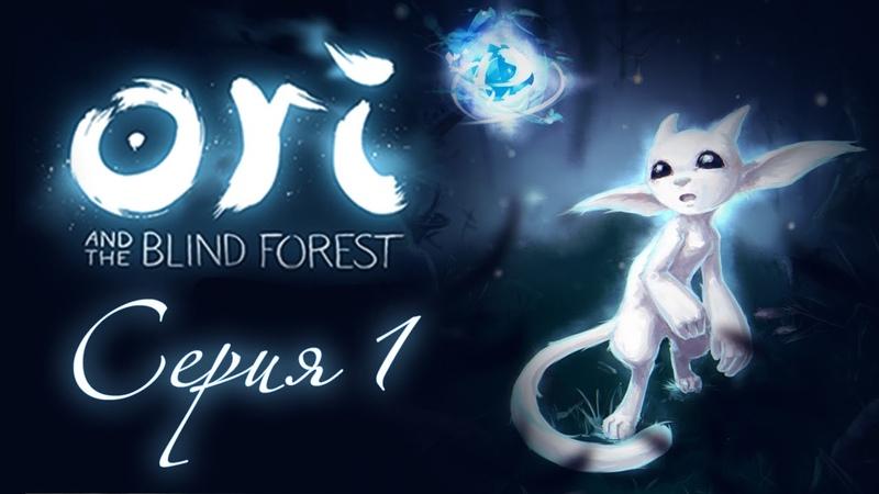 Ori and the Blind Forest Прохождение игры на русском 1