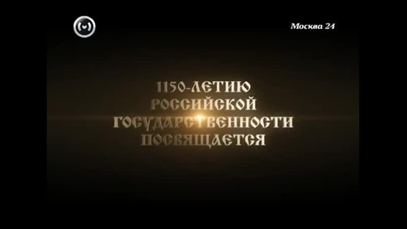 История Рюрика — князь Руси - Москва 24
