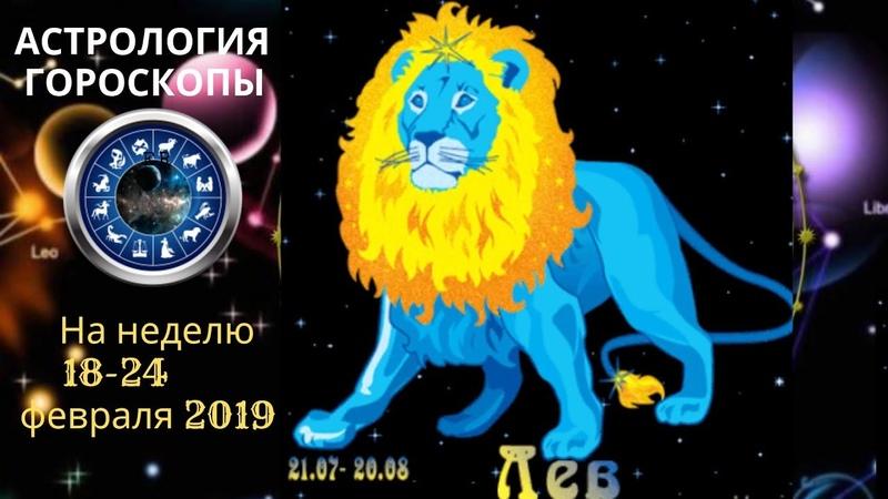 ЛЕВ ГОРОСКОП СЕГОДНЯ ЗАВТРА НА НЕДЕЛЮ 18 24 02 2019