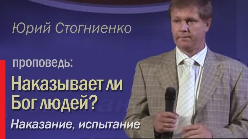 Наказывает ли Бог людей? Наказание, испытание и духовная война - проповедует Юрий Стогниенко