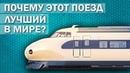 Почему этот поезд считается лучшим в мире История Синкансэн