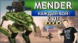War Robots - Mender MK2! Каждый бой 2 ML!!!