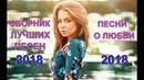 Песни о Любви Сборник новинок 2018