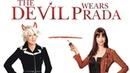 Дьявол носит Прада The Devil Wears Prada 2006