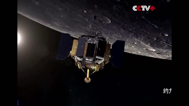 Chinas Change-4 Probe Decelerates near Moon