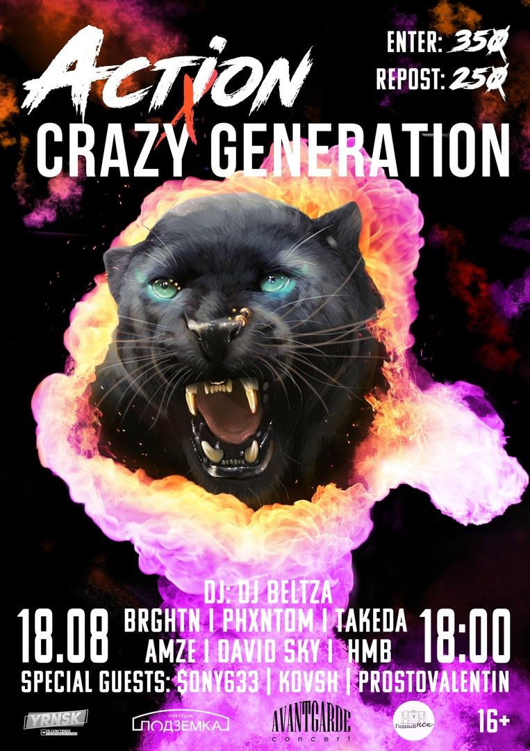 Афиша Action x Crazy Generation 18 августа Подземка