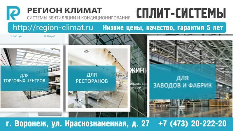 СПЛИТ СИСТЕМЫ - Larionov production