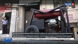 Новости на Россия 24 • США сделали России последнее предложение по Сирии
