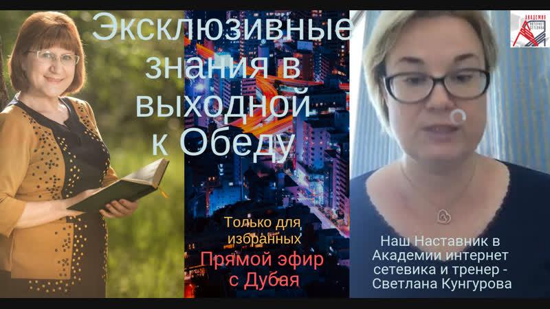 Эксклюзивные знания от Светланы Кунгуровой Академии интернет сетевика команде в выходной день