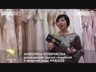 Анжелика Четверикова, руководитель Центра свадебной и вечерней моды MARIAGE