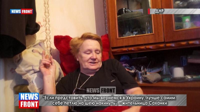 Если представить возвращение в Украину, лучше самим себе петлю на шею накинуть, - жительница Саханки