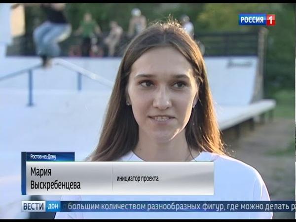 Специальную площадку для скейтеров, роллеров и экстрим-самокатов открыли в Ростове