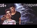 Machinima / The Sims 4 Сериал: Я ЗАСТАВЛЮ ТЕБЯ ПОЛЮБИТЬ / 8 серия (С озвучкой)