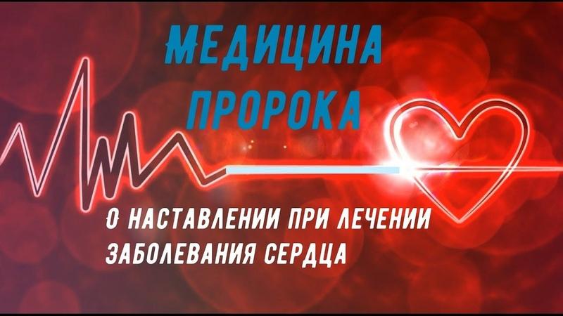 МЕДИЦИНА ПРОРОКА О наставлении при лечении заболевания сердца
