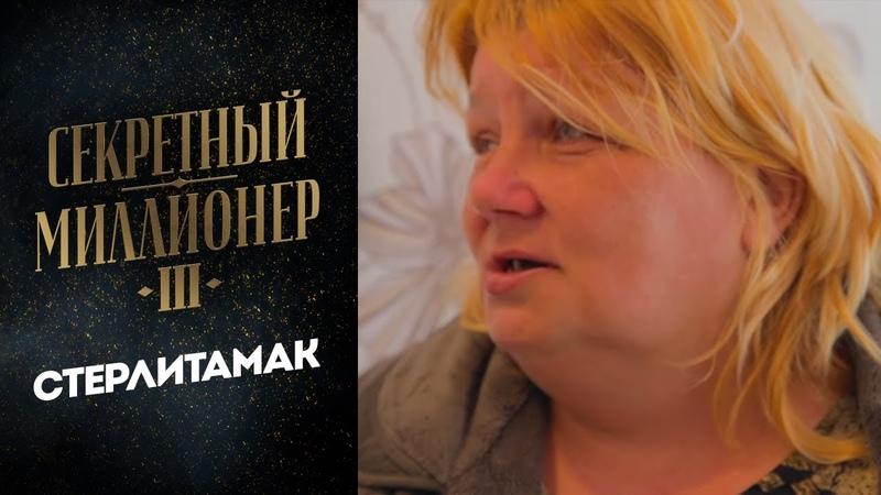 Секретный миллионер Стерлитамак Иван Серебренников