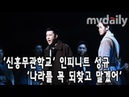 '신흥무관학교' 인피니트 성규(infinite sunggyu) '나라를 꼭 되찾고 말겠어' [MD동영상]