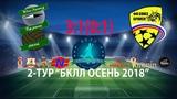 2 Тур. 13.10.2018 г. ФК