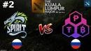 СПЕКТРА против ТБ! Spirit vs TPB 2 BO3 The Kuala Lumpur Major Open Qualifications