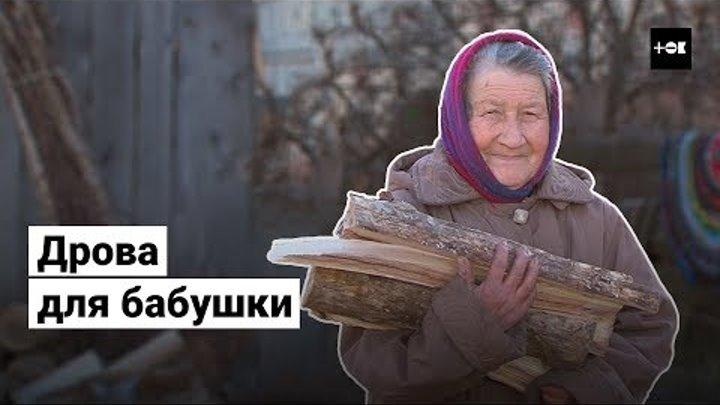 Бабушка взяла кредит, чтобы купить дрова | ТОК