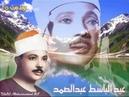 مقطع قديم من سورة النمل للقارئ عبدالباسط ع1
