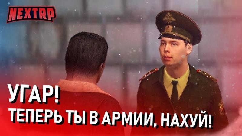 УГАР! ТЕПЕРЬ ТЫ В АРМИИ, НАХУЙ! СРОЧНАЯ СЛУЖБА ЗА ВОЕННИК! (Next RP)