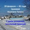 Общественное движение «Тагилтрам»