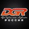 DGR Россия - Авторизованный дилер продукции DGR