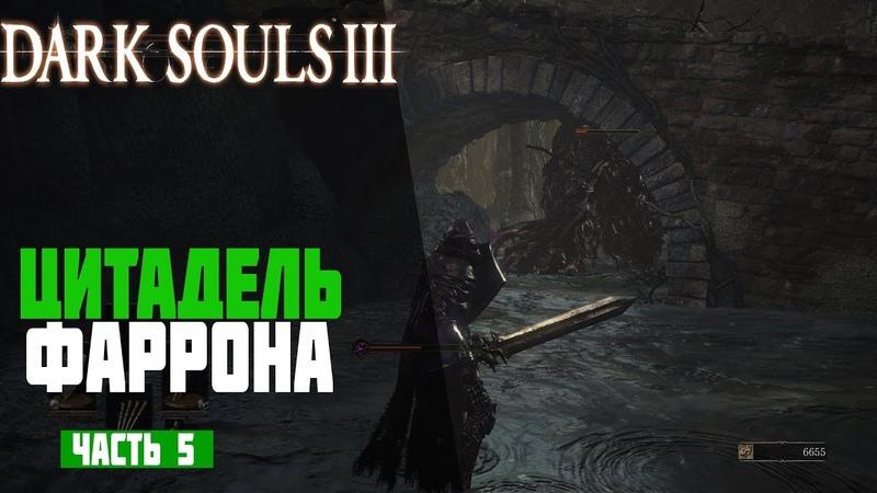 Dark Souls 3 ► 5 - Цитадель Фаррона ▌