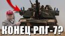 НОВЫЙ M1 Abrams с Trophy - КОНЕЦ РПГ-7