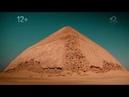 Discovery: Взрывая историю: Ломаная пирамида (2018)