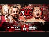 15.09.2018 Destruction in Hiroshima - Tomohiro Ishii vs Kenny Omega