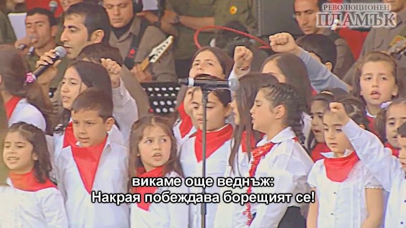 Grup Yorum - Народите по света са братя (с превод на български)