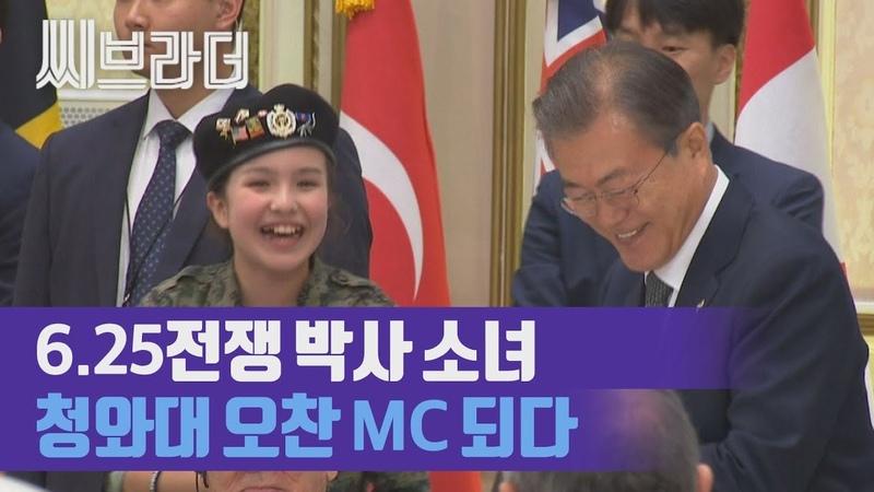 청와대 오찬 MC가 된 '영재발굴단' 6.25 전쟁 박사 13살 소녀 캠벨 에이시아[씨브라더]