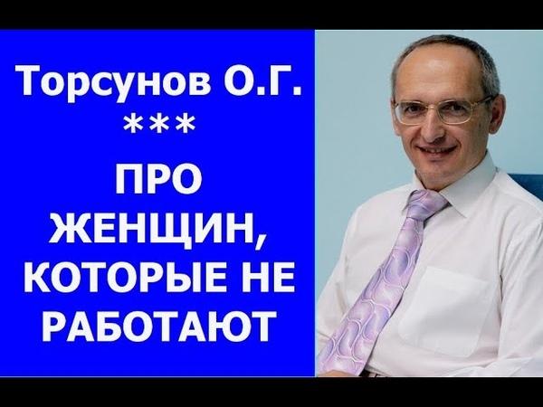 Торсунов ПРО ЖЕНЩИН КОТОРЫЕ НЕ РАБОТАЮТ