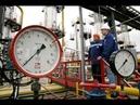 ЕС требует от России возобновить поставки газа на Украину