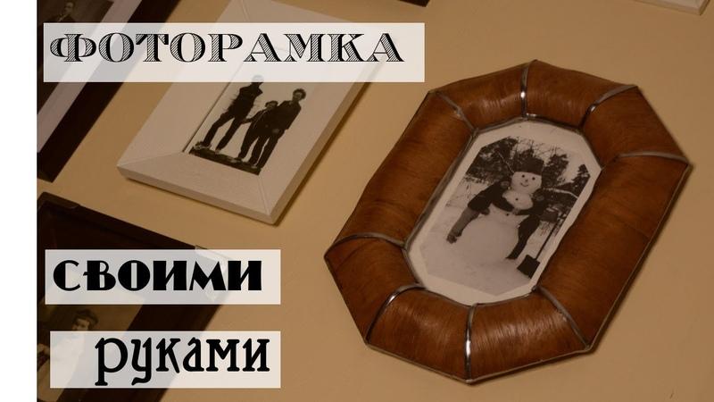 Стильная рамка для фото из рулончиков от туалетной бумаги/ как сделать фоторамку
