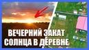 Вечерний закат солнца в деревне в Подмосковье. Дом в деревне, видео вид сверху, съемка с дрона DJI.