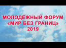 Молодёжный форум Мир без границ 2019