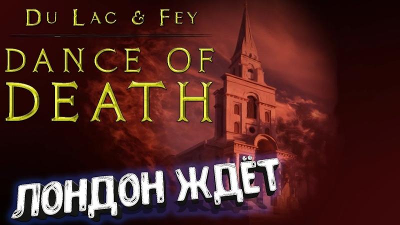 КРАТКИЙ ЛЕТСПЛЕЙ ОТЛИЧНОГО КВЕСТА ● DANCE OF DEATH Du Lac Fey