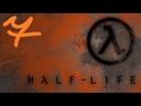 Half Life прохождения все серий стрим без комментарий часть 7