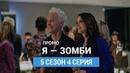 Я — зомби 5 сезон 4 серия Промо Русская Озвучка