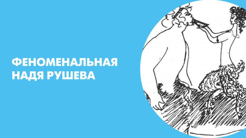 Феноменальная Надя Рушева