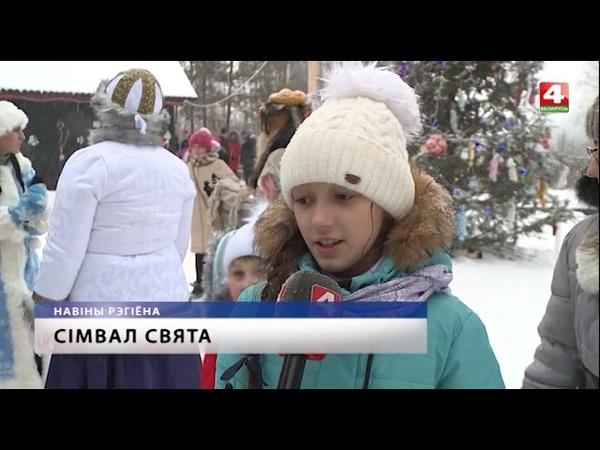Дед Мороз открыл резиденцию у Гремячей криницы в Дрибинском районе БЕЛАРУСЬ 4 Могилев