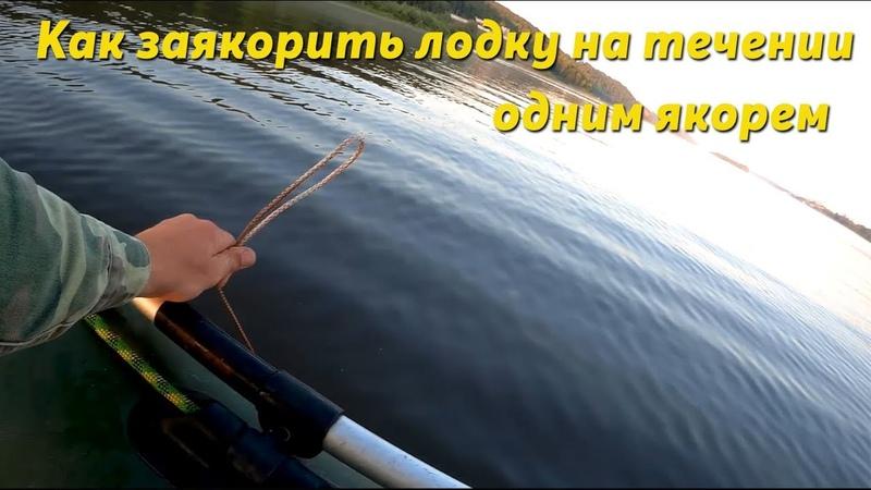 Как заякориться на течении одним якорем. Как заякорить лодку на течении.