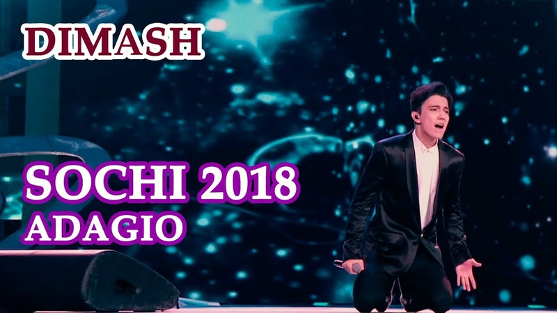 ДИМАШ DIMASH Адажио Adagio New Wave 2018 Sochi Russia