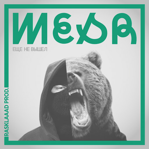 Mesr альбом Ещё не вышел